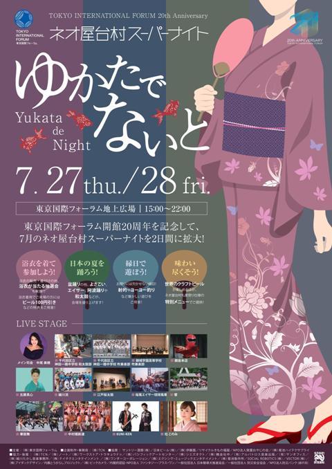 Yukata de Night –ゆかたでないと-